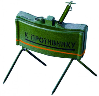 Мина МОН-50